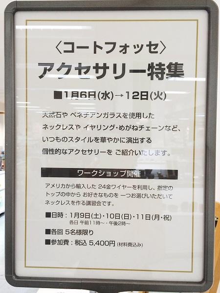 s-20160107京都高島屋01