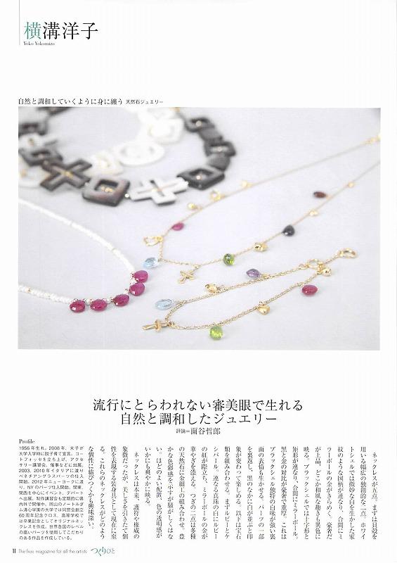 s-「つくりびと」vol.39-1