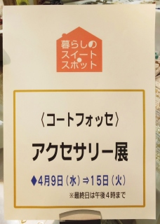 m-201404岡山髙島屋01