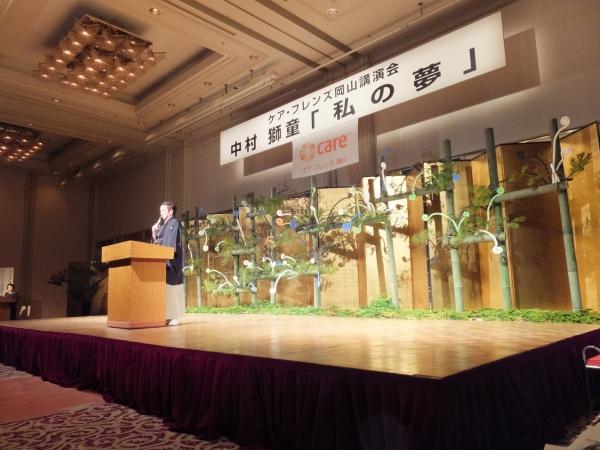 sH27年3月7日ケア・フレンズ岡山中村獅童講演会バザー091